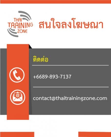 Banner Training ส่วนหัว