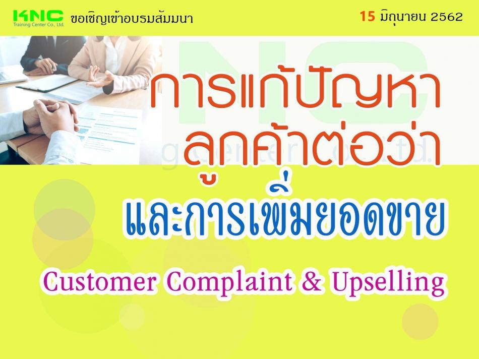 การแก้ปัญหาลูกค้าต่อว่าและการเพิ่มยอดขาย (Customer Complaint